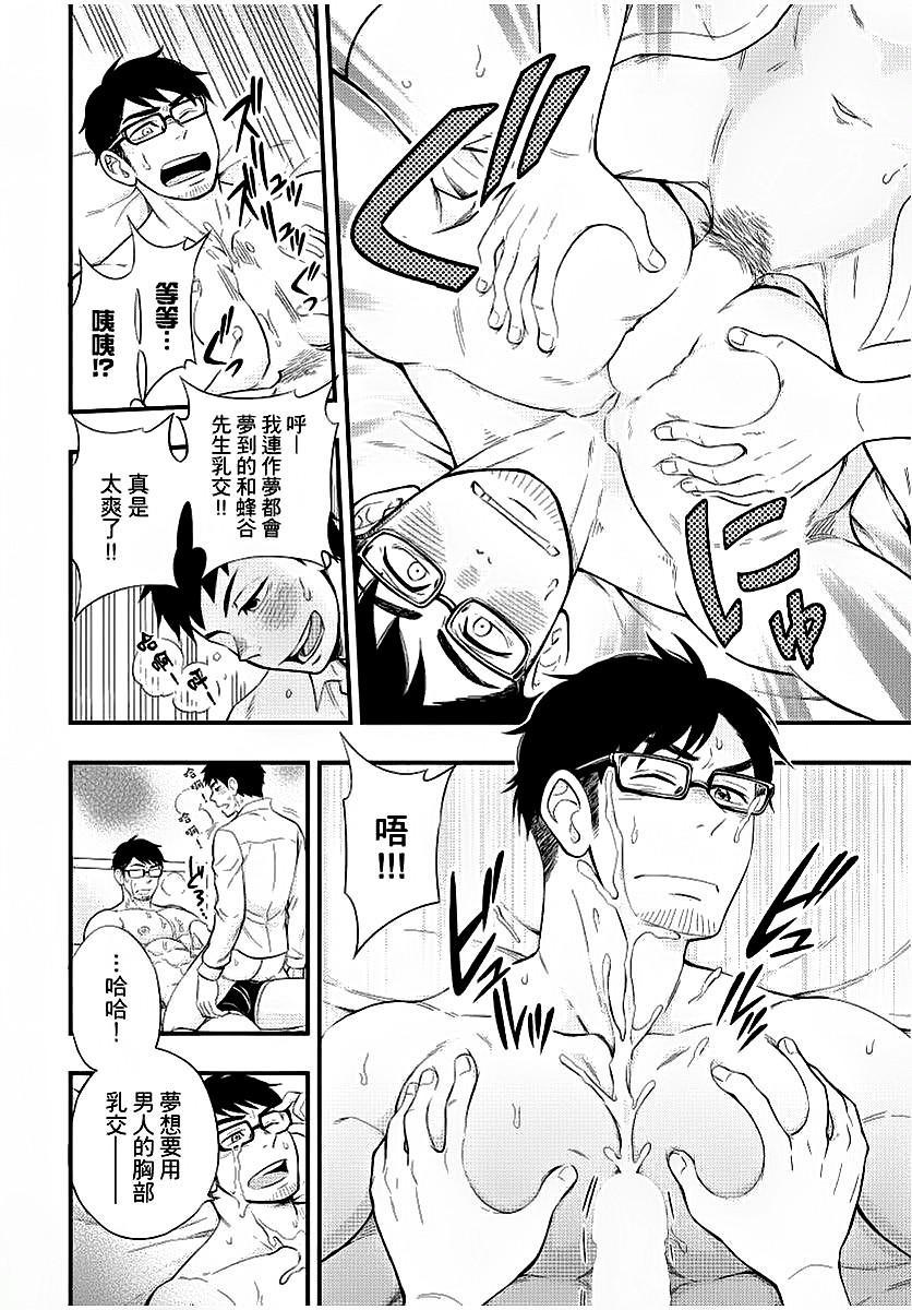 Osananajimi ga Yatteru no o Nozokimi Shichaimashita 74