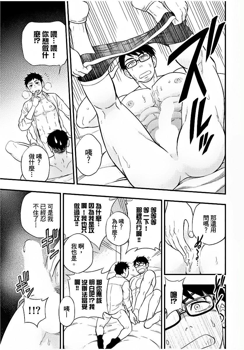 Osananajimi ga Yatteru no o Nozokimi Shichaimashita 75