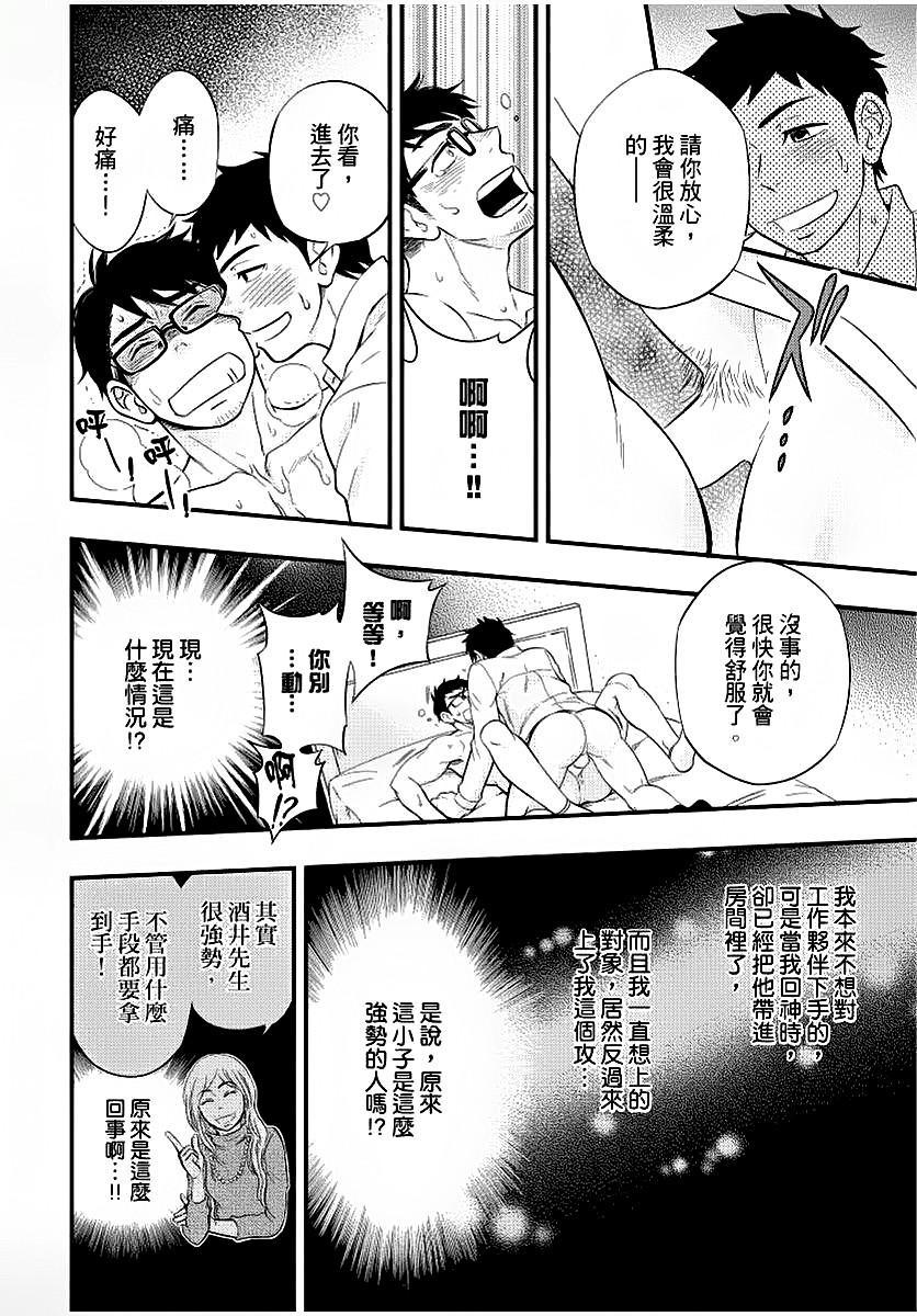 Osananajimi ga Yatteru no o Nozokimi Shichaimashita 76
