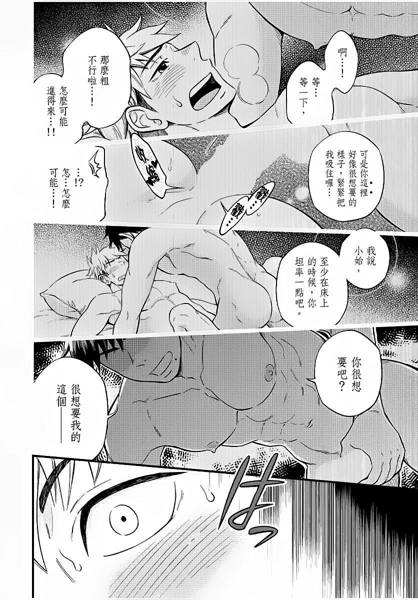 Osananajimi ga Yatteru no o Nozokimi Shichaimashita 80
