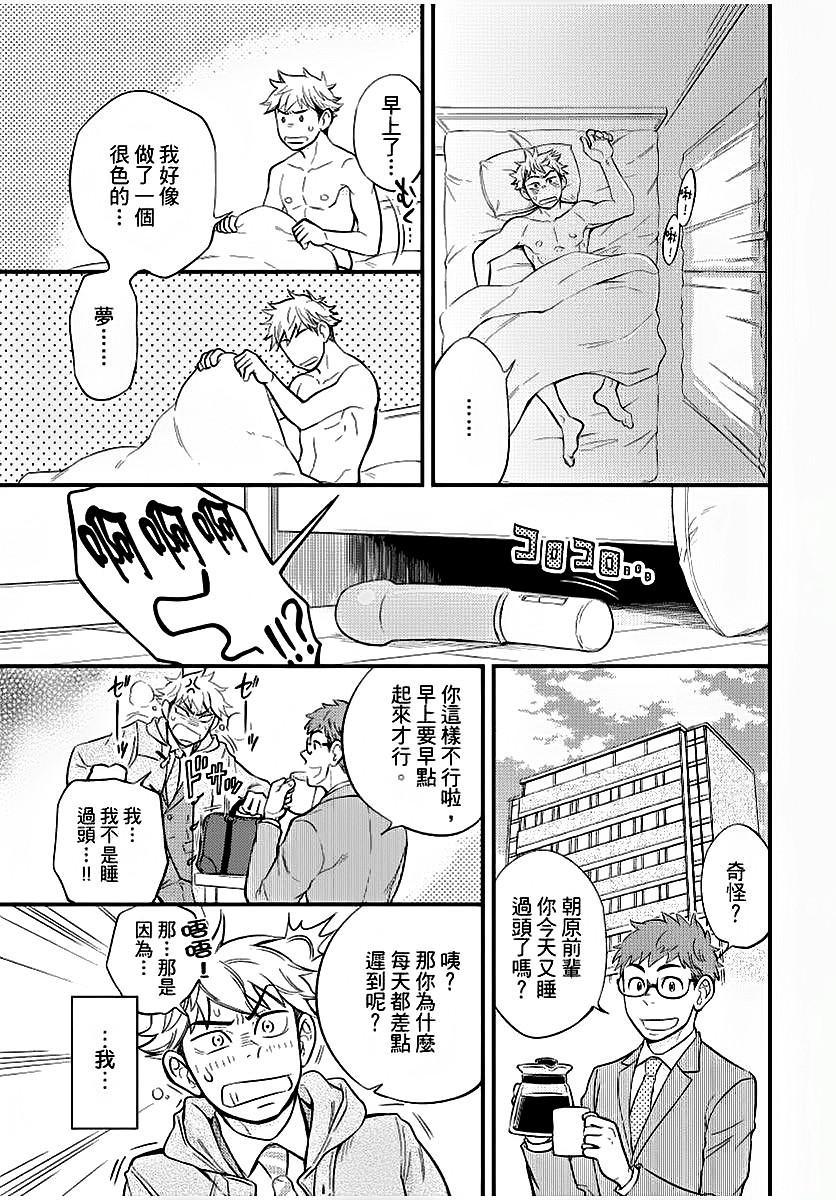 Osananajimi ga Yatteru no o Nozokimi Shichaimashita 81