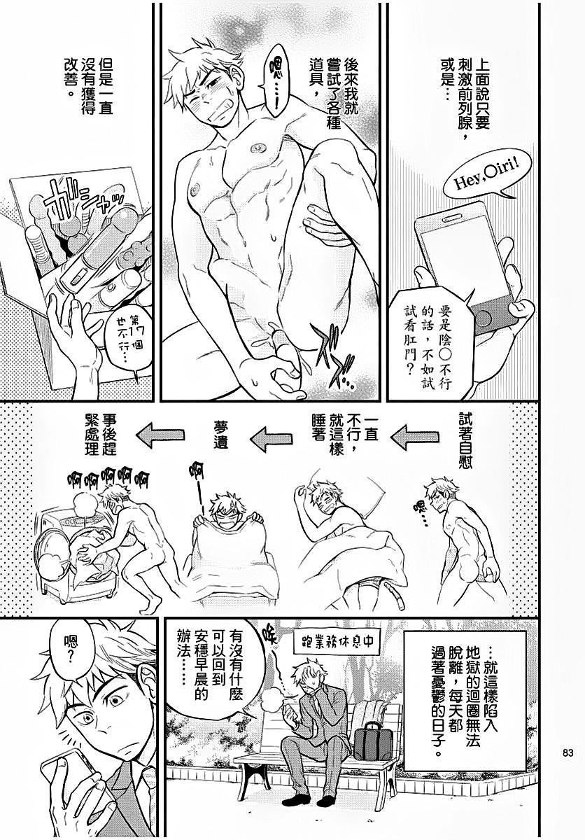 Osananajimi ga Yatteru no o Nozokimi Shichaimashita 83