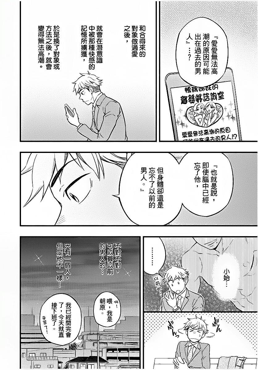 Osananajimi ga Yatteru no o Nozokimi Shichaimashita 84