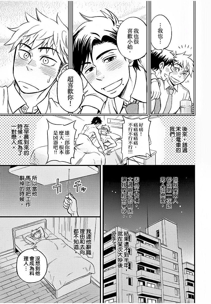 Osananajimi ga Yatteru no o Nozokimi Shichaimashita 89