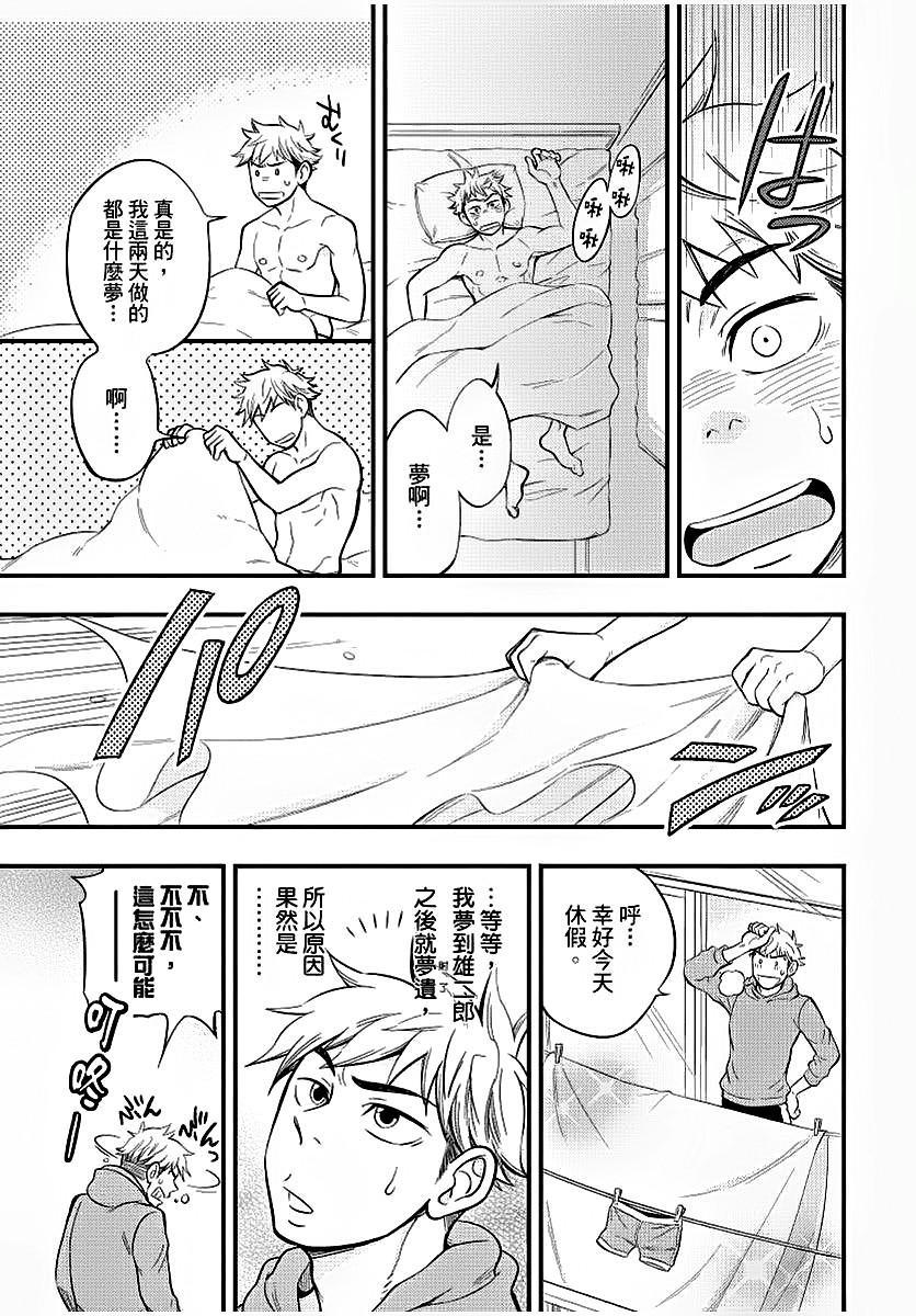 Osananajimi ga Yatteru no o Nozokimi Shichaimashita 91
