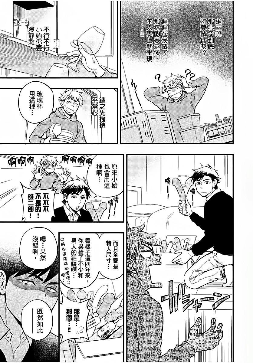 Osananajimi ga Yatteru no o Nozokimi Shichaimashita 93