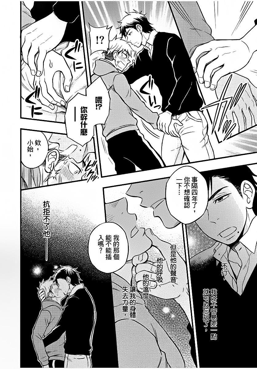 Osananajimi ga Yatteru no o Nozokimi Shichaimashita 94