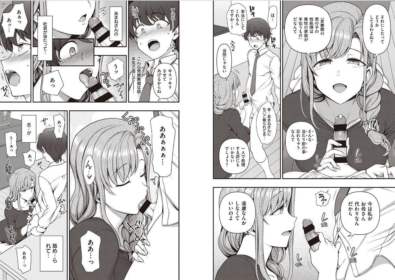 [Aiue Oka] ~Ara Ara~ (COMIC E×E 29) 15