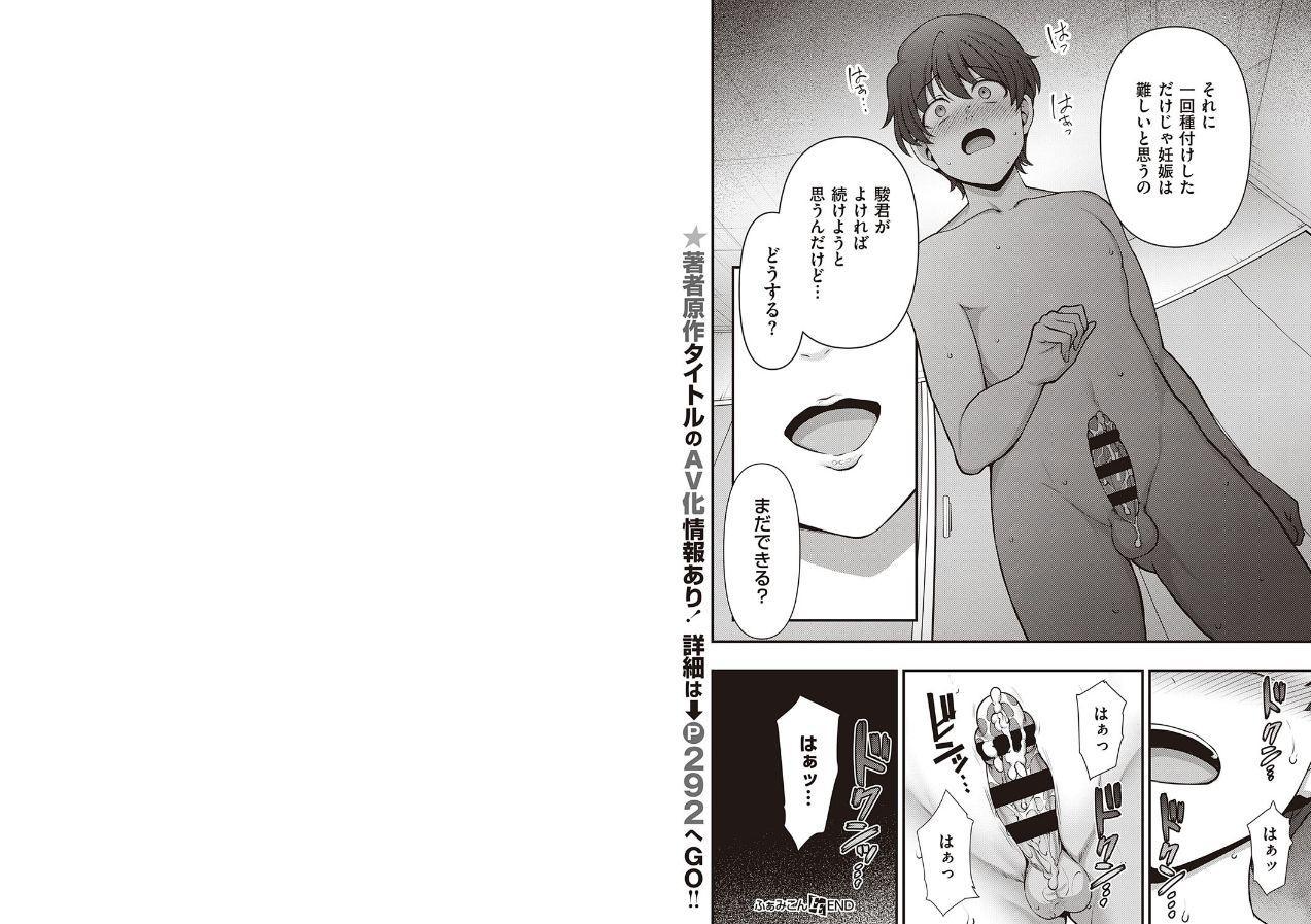 [Aiue Oka] ~Ara Ara~ (COMIC E×E 29) 31