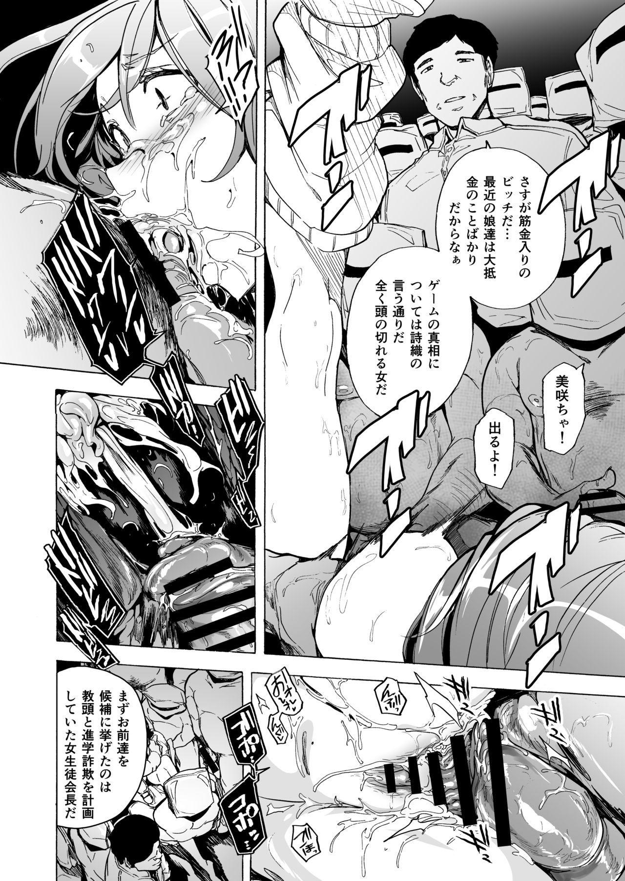 ゲームオブビッチーズ第6話 9