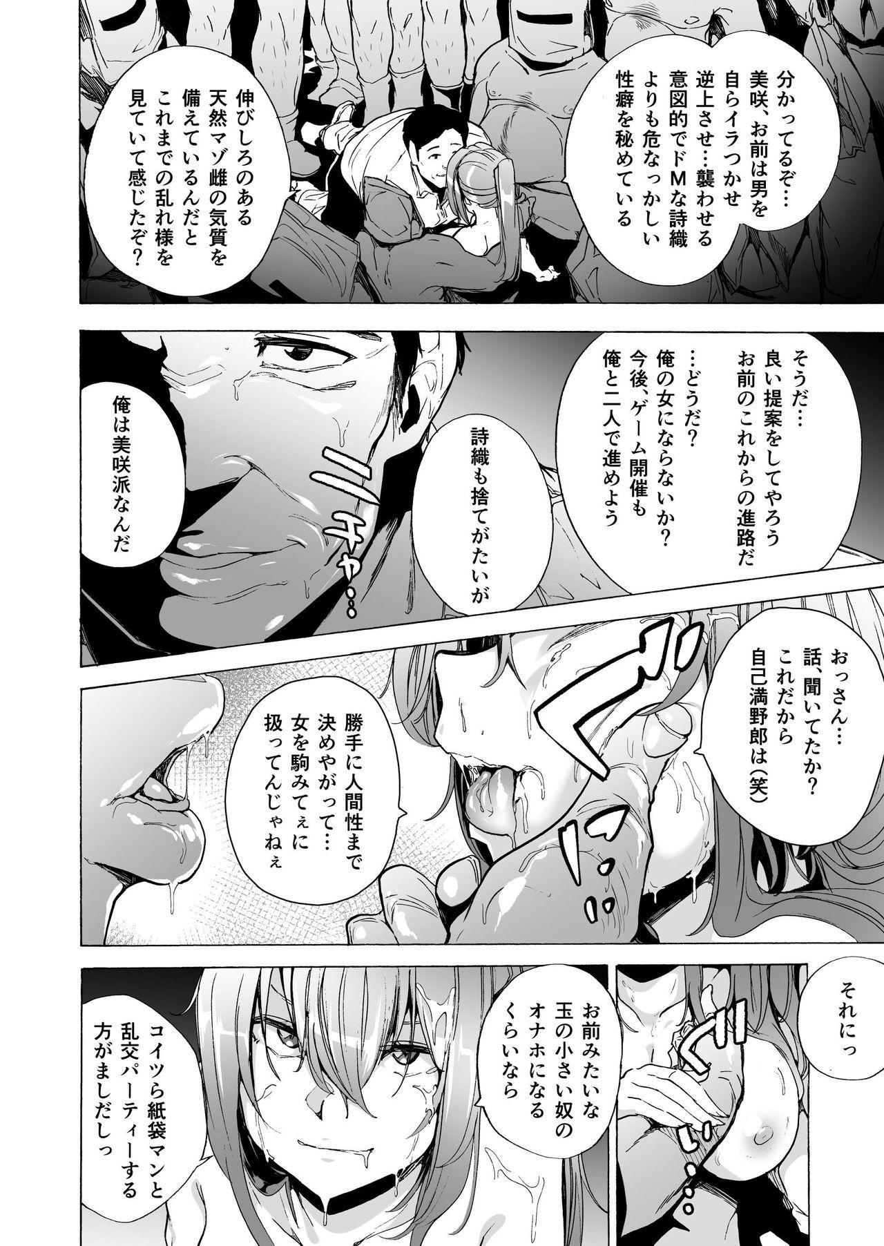 ゲームオブビッチーズ第6話 13