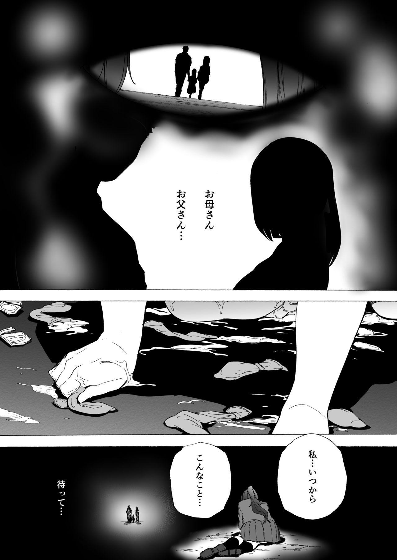 ゲームオブビッチーズ第6話 29