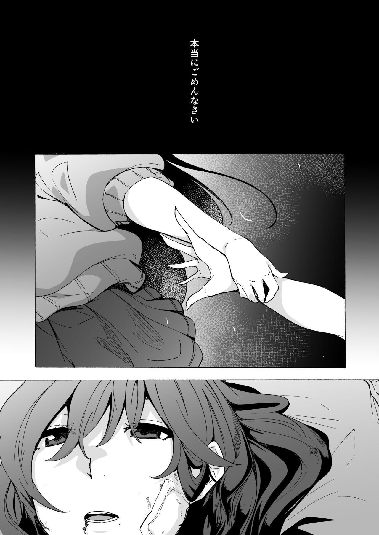 ゲームオブビッチーズ第6話 30