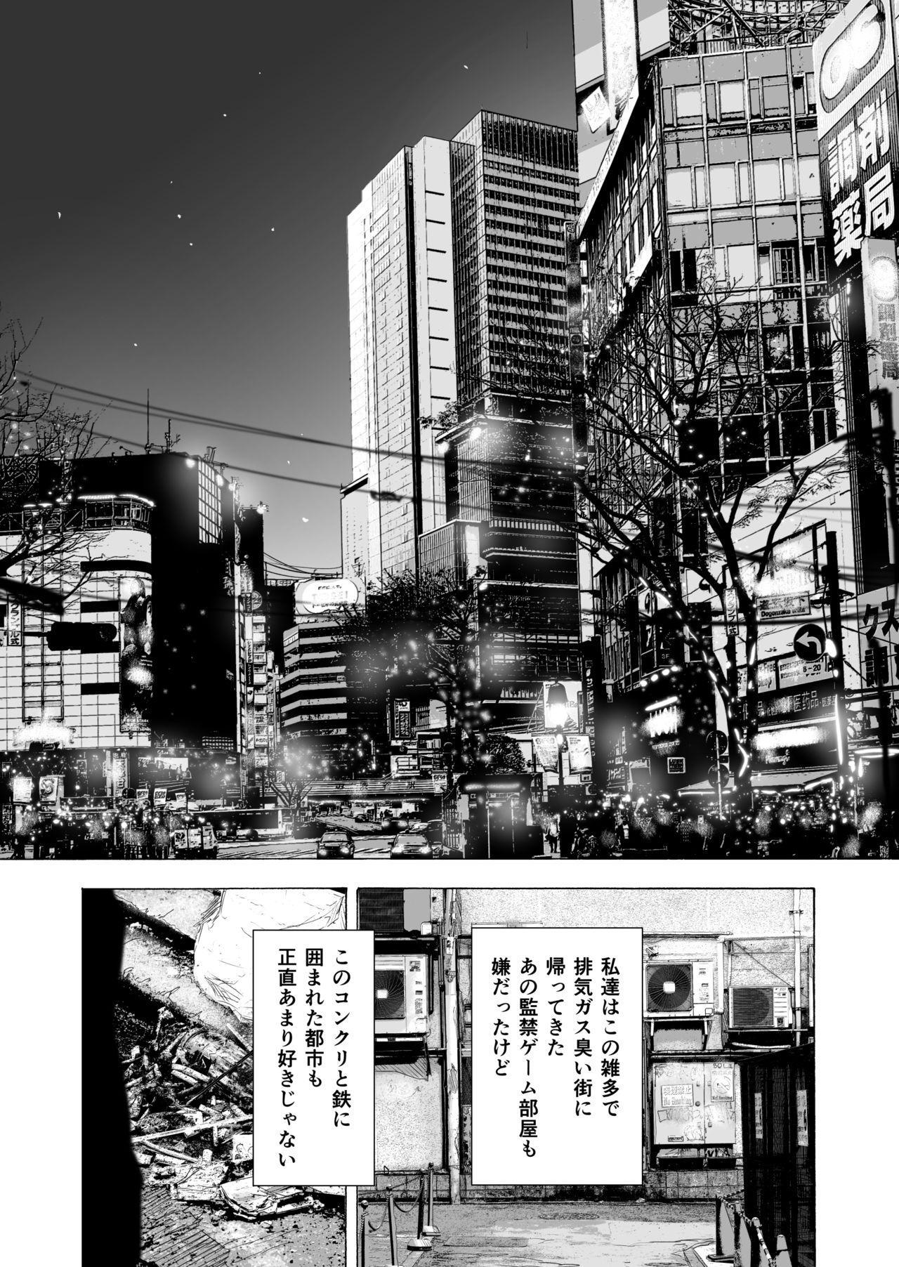 ゲームオブビッチーズ第6話 33