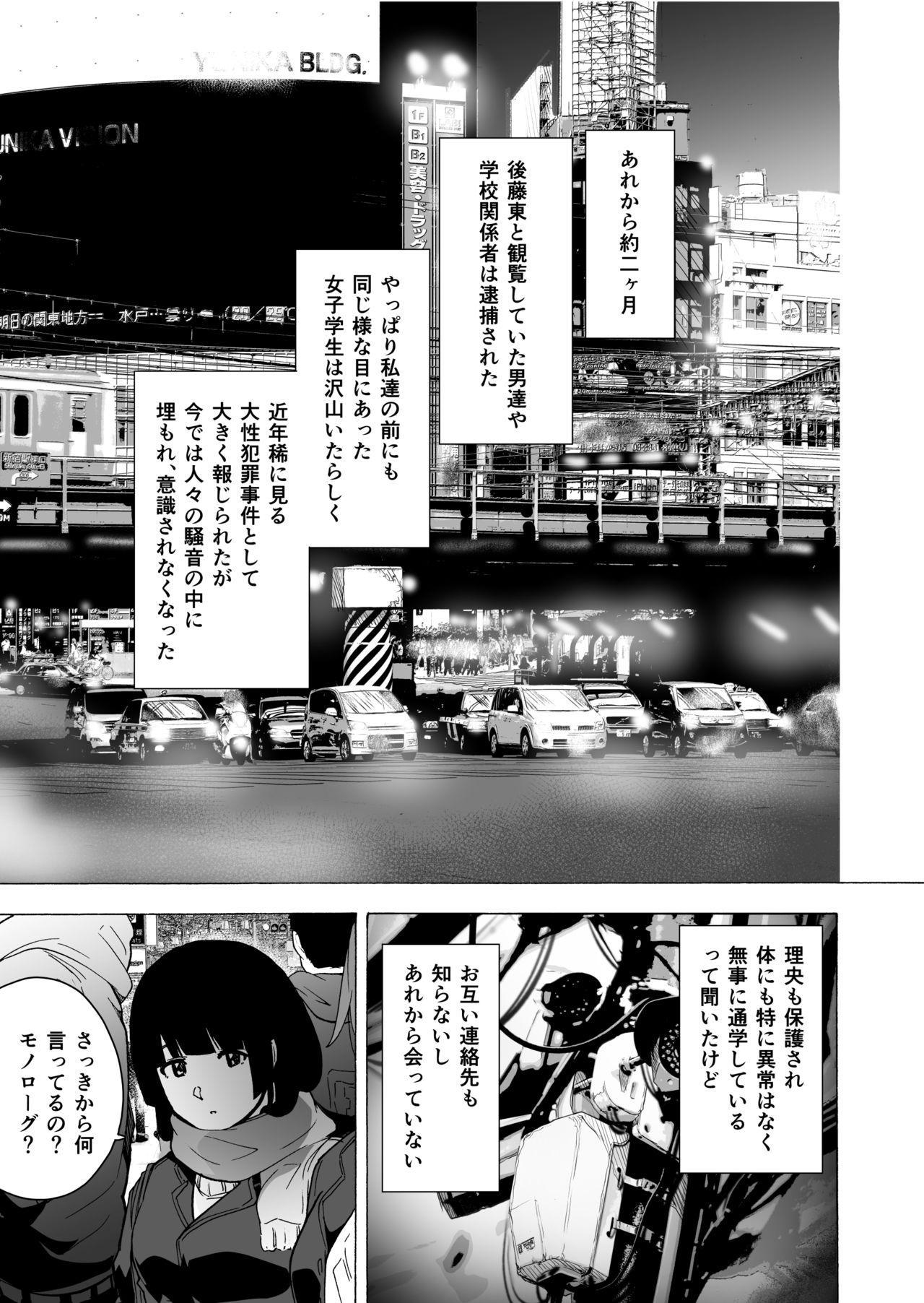 ゲームオブビッチーズ第6話 34