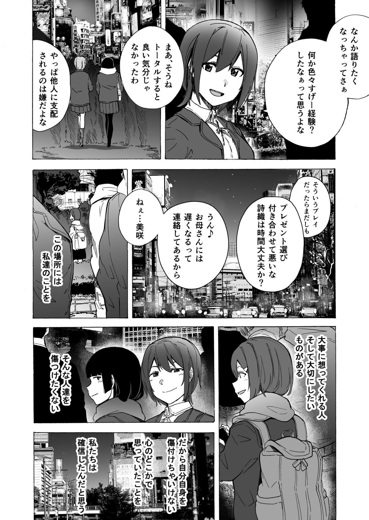 ゲームオブビッチーズ第6話 35