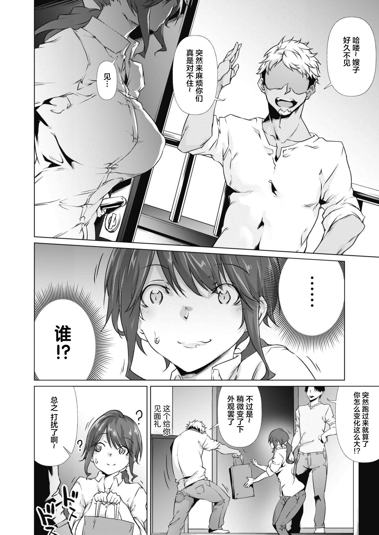 Soko ni Utsuru Kao ha 2