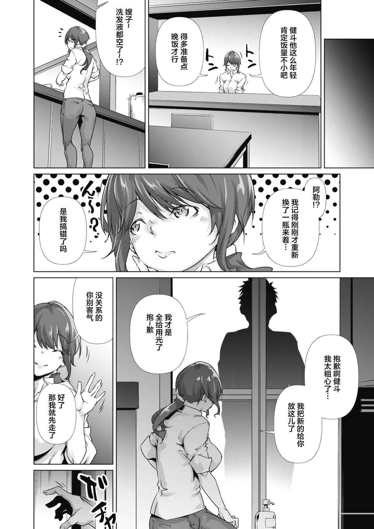 Soko ni Utsuru Kao ha 4