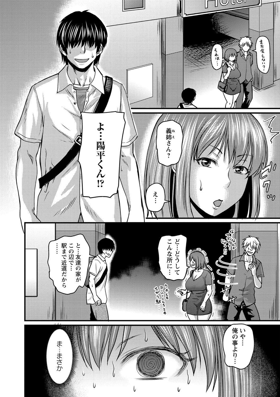 Kare Yori Suki ni Natte Shimaimashita 104