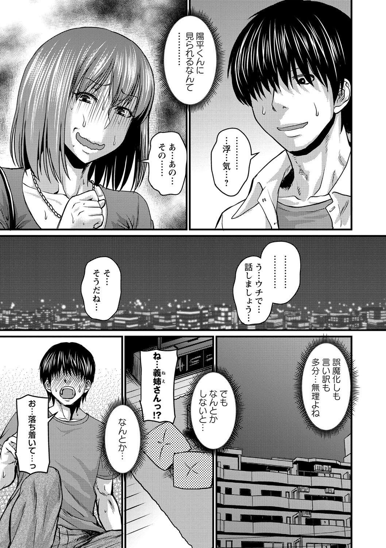 Kare Yori Suki ni Natte Shimaimashita 105