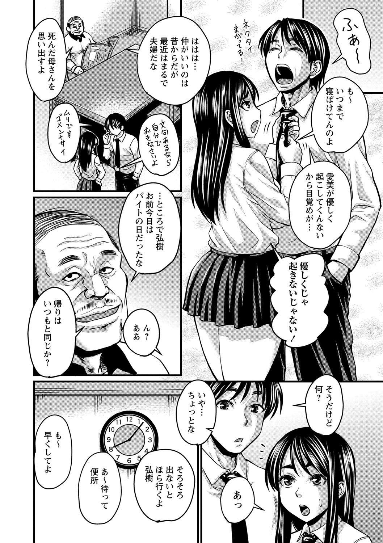 Kare Yori Suki ni Natte Shimaimashita 150