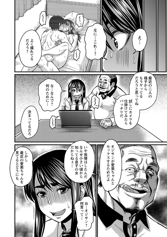 Kare Yori Suki ni Natte Shimaimashita 152