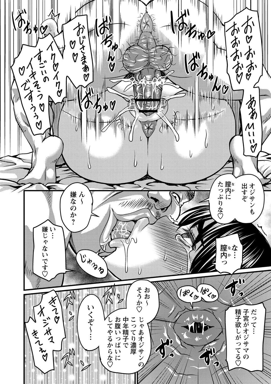Kare Yori Suki ni Natte Shimaimashita 168