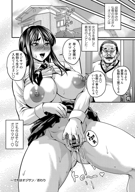 Kare Yori Suki ni Natte Shimaimashita 170
