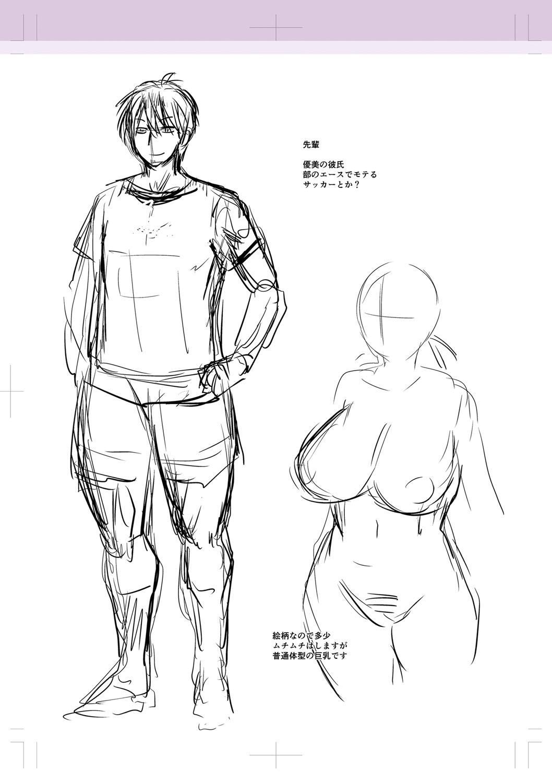 Kare Yori Suki ni Natte Shimaimashita 216