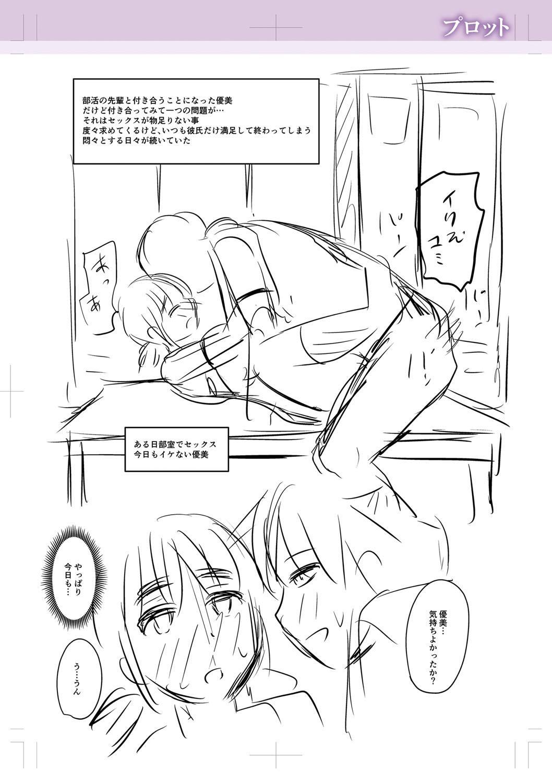 Kare Yori Suki ni Natte Shimaimashita 218