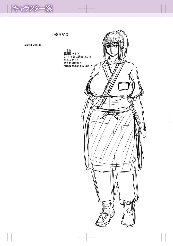 Kare Yori Suki ni Natte Shimaimashita 225