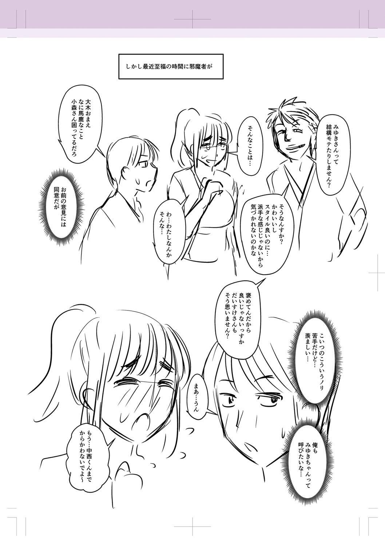Kare Yori Suki ni Natte Shimaimashita 229