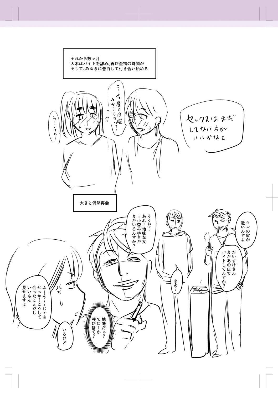 Kare Yori Suki ni Natte Shimaimashita 231