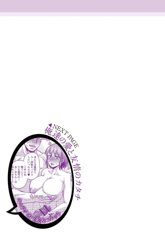 Kare Yori Suki ni Natte Shimaimashita 236
