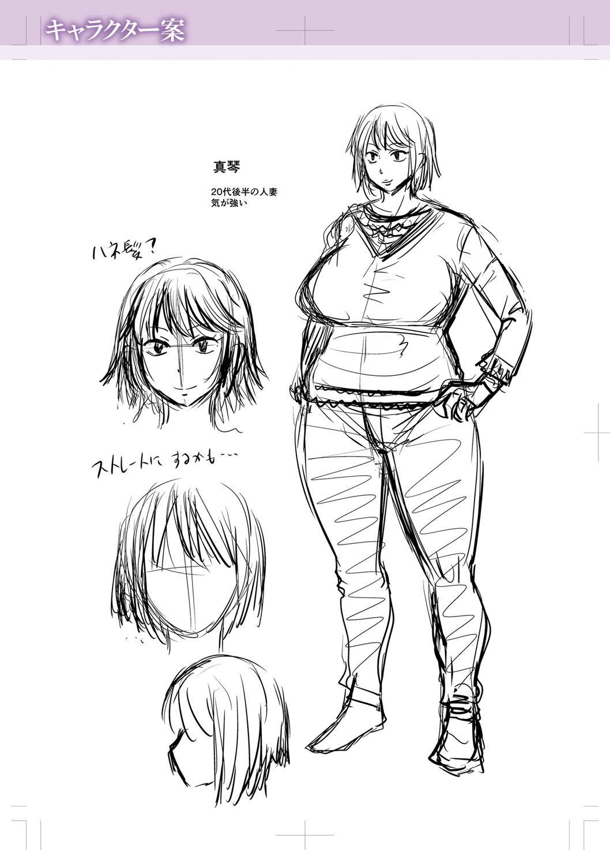 Kare Yori Suki ni Natte Shimaimashita 237