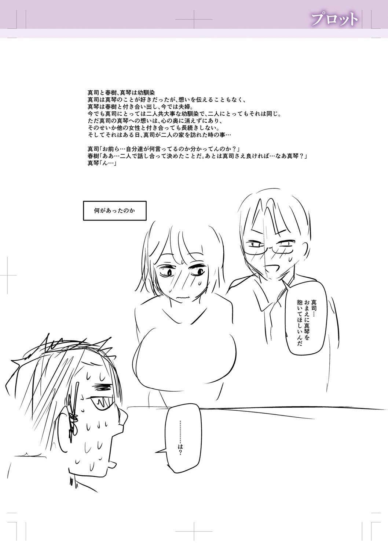 Kare Yori Suki ni Natte Shimaimashita 240