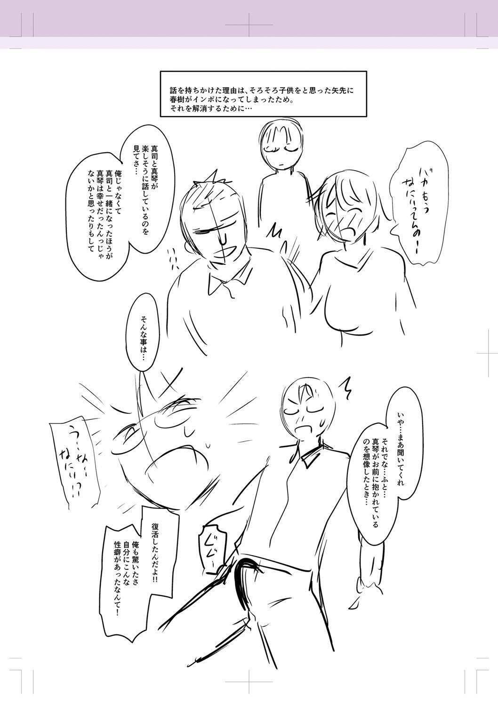 Kare Yori Suki ni Natte Shimaimashita 241
