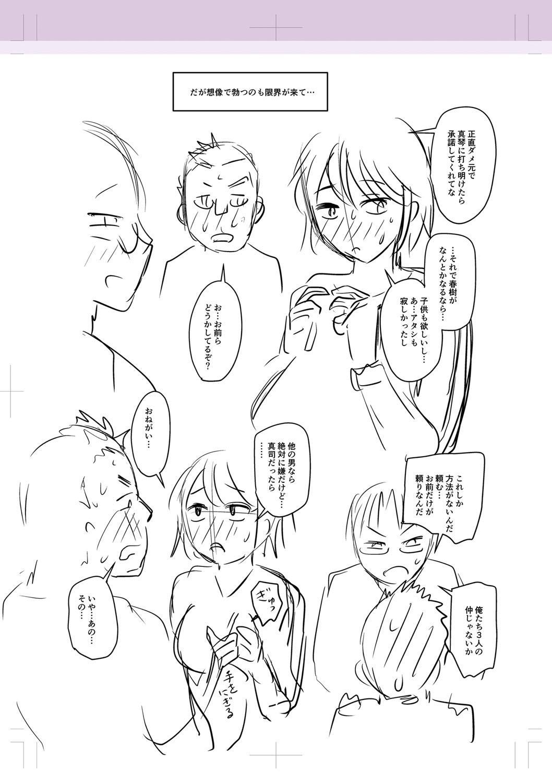 Kare Yori Suki ni Natte Shimaimashita 242