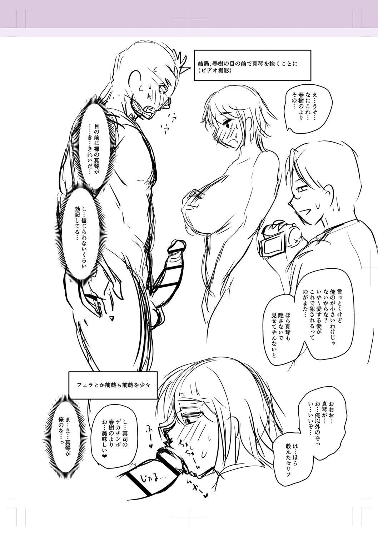 Kare Yori Suki ni Natte Shimaimashita 243