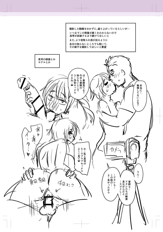 Kare Yori Suki ni Natte Shimaimashita 245