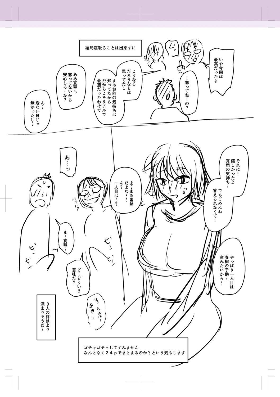 Kare Yori Suki ni Natte Shimaimashita 248