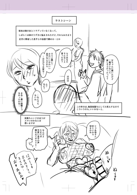 Kare Yori Suki ni Natte Shimaimashita 261