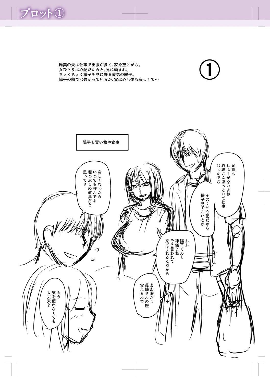 Kare Yori Suki ni Natte Shimaimashita 265