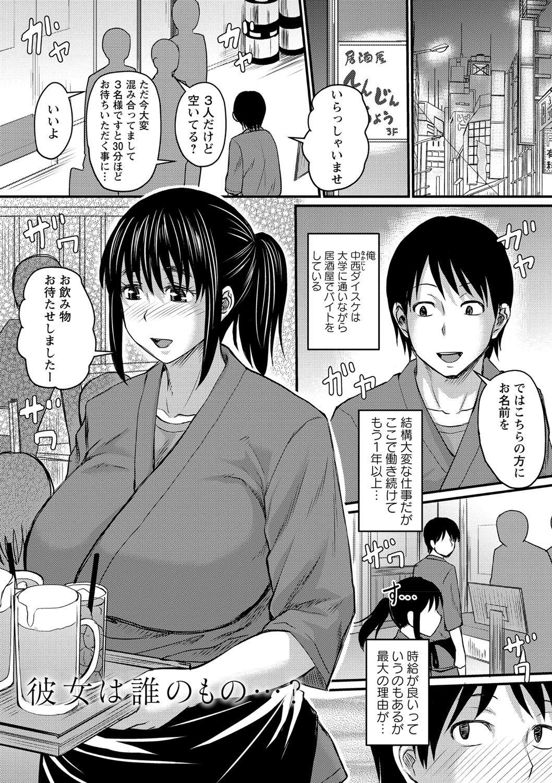 Kare Yori Suki ni Natte Shimaimashita 27
