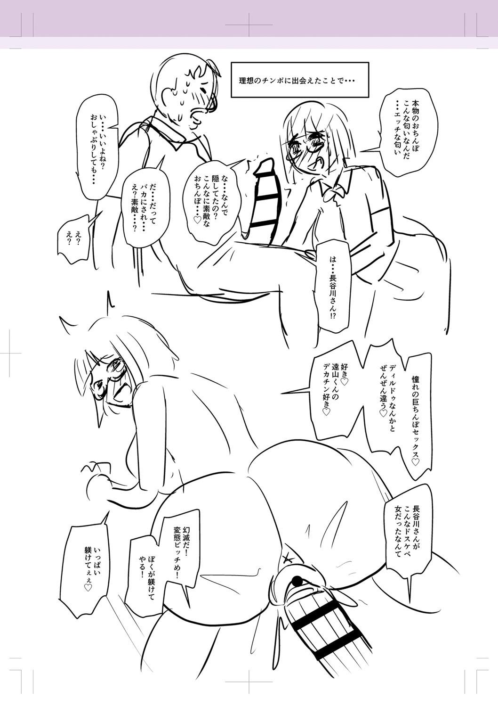 Kare Yori Suki ni Natte Shimaimashita 281