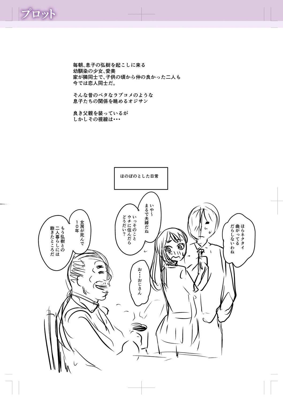 Kare Yori Suki ni Natte Shimaimashita 285