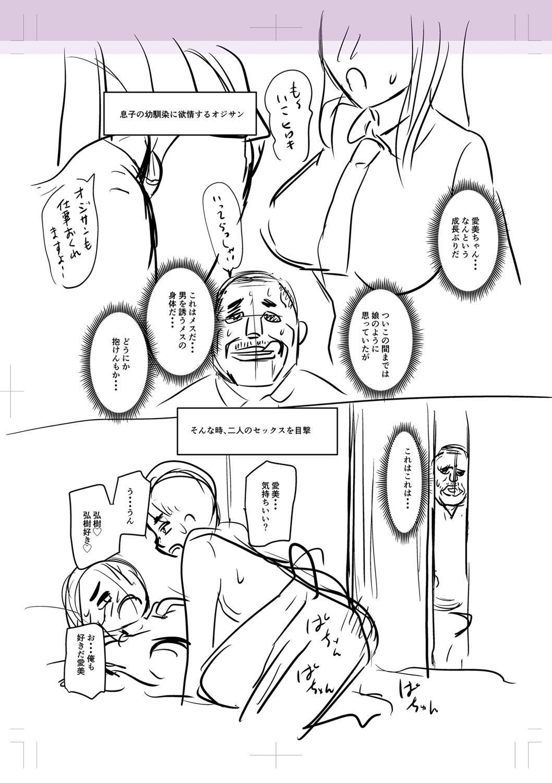 Kare Yori Suki ni Natte Shimaimashita 286