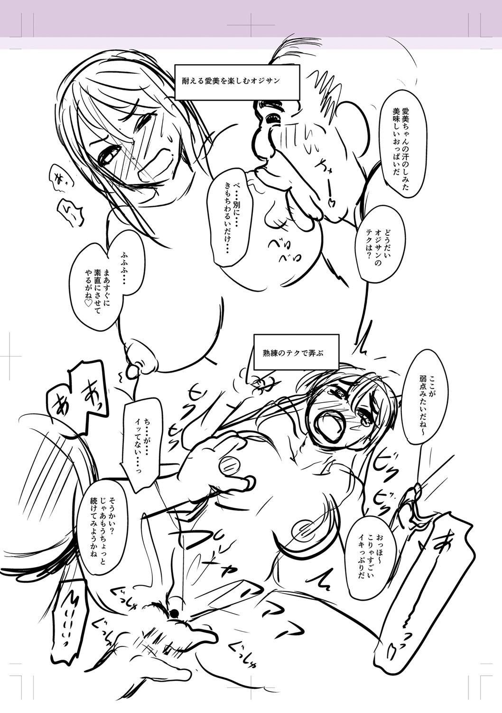Kare Yori Suki ni Natte Shimaimashita 288