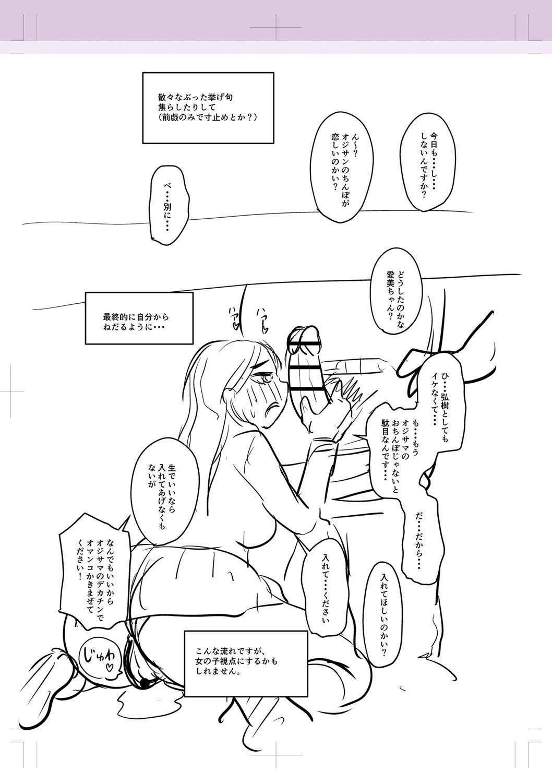 Kare Yori Suki ni Natte Shimaimashita 292