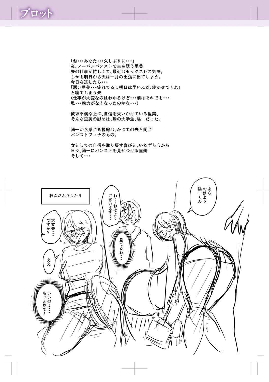 Kare Yori Suki ni Natte Shimaimashita 297